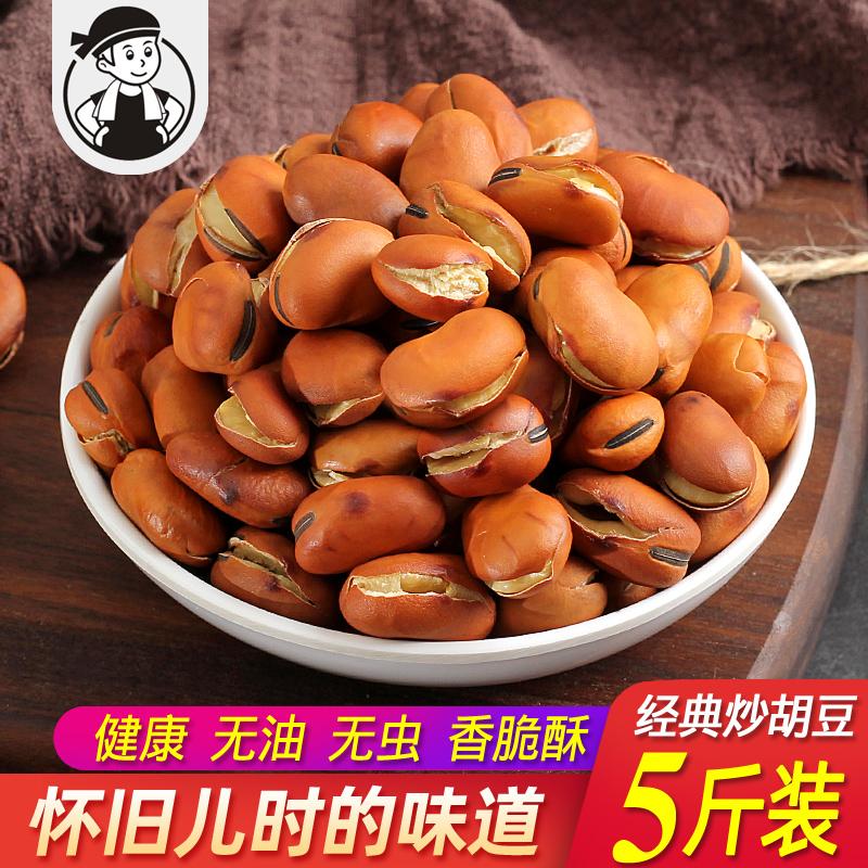炒胡豆四川特产散装兰花豆老式原味怀旧蚕豆休闲零食小吃5斤散装