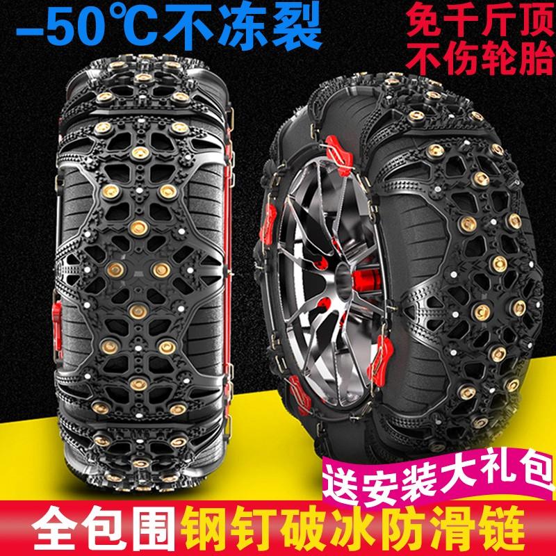 汽车轮胎防滑链越野车小轿车面包SUV通用型雪地链条牛筋专车专用
