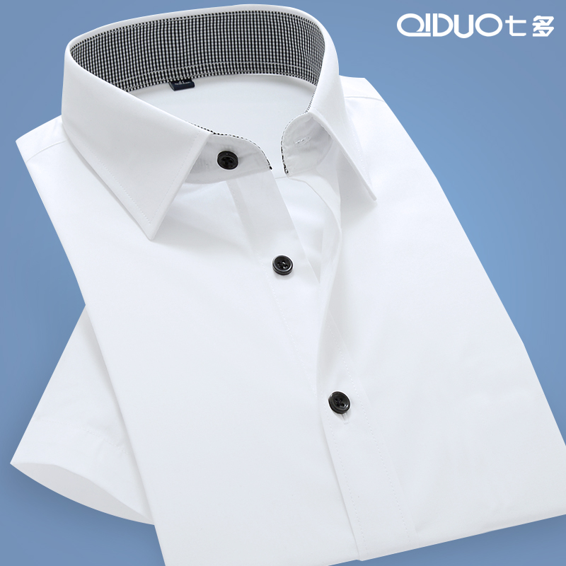 七多男士短袖白衬衫韩版纯色职业正装寸夏季商务修身半袖工装衬衣