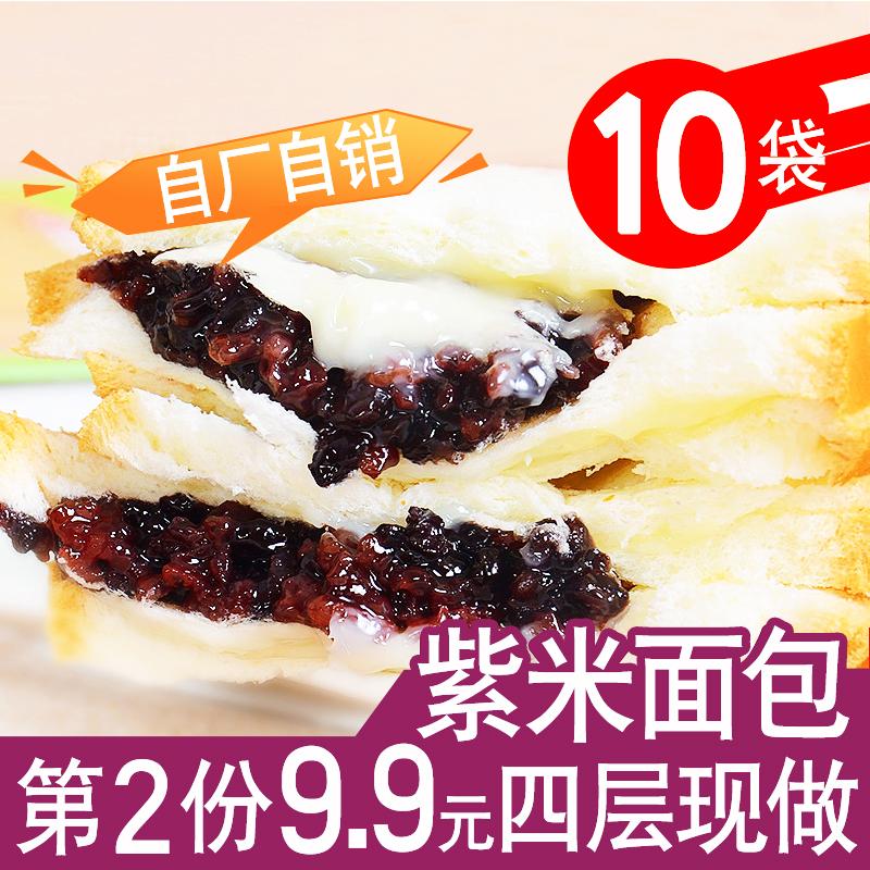 紫米面包 紫薯糯米香芋面包 黑米夹心早餐面包整箱 紫米奶酪面包
