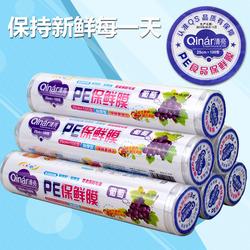 清亮家用食品保鲜膜水果蔬菜冷藏包装瘦身缠绕膜微波炉专用耐高温