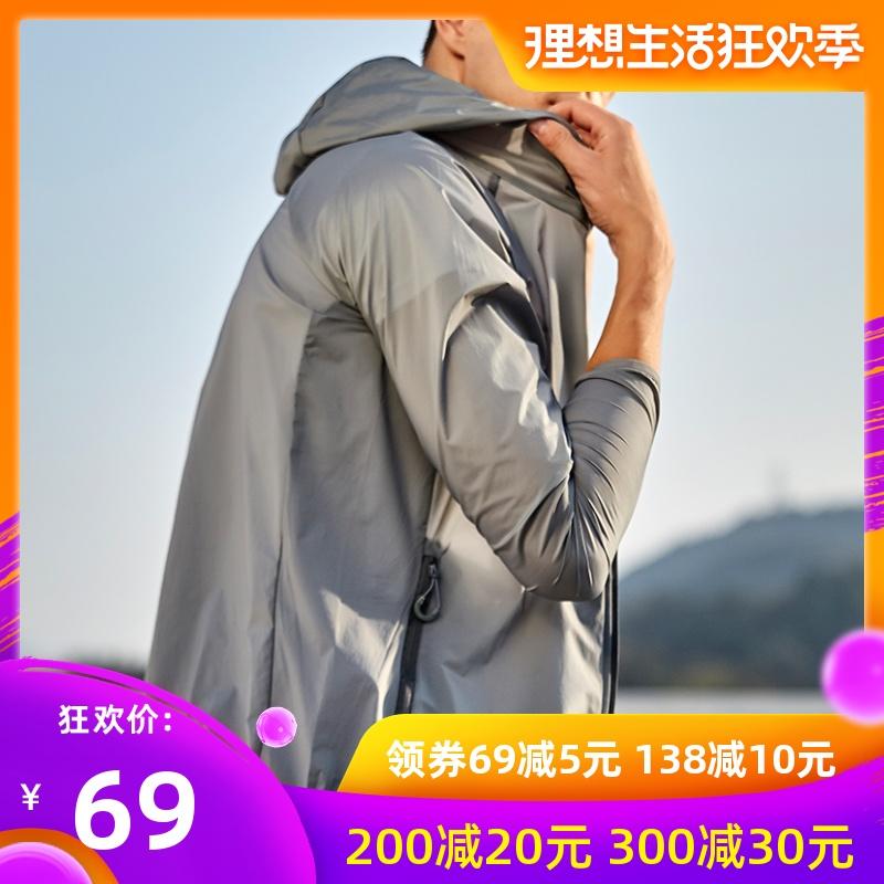 户外 防晒 男士 外套 夏季 超薄 透气 运动 皮肤 风衣 钓鱼