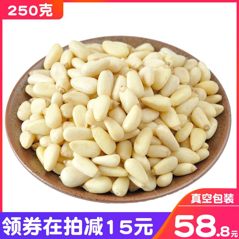 【壳想仁】东北开口红松子仁 原味大颗粒坚果炒货250克装1袋包邮