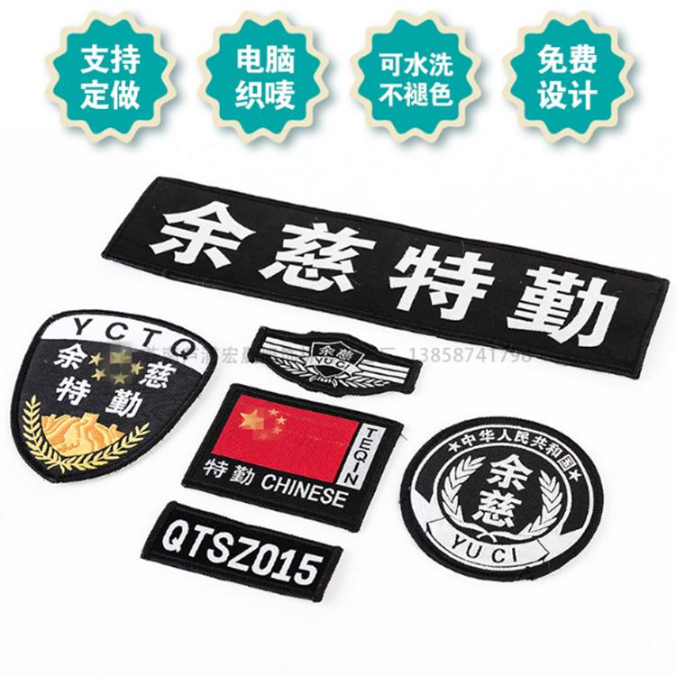 纪念章定制肩章中国肩章定做户外魔术贴臂章服装标志勋章