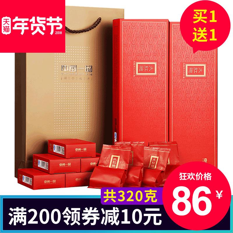 买一送一共320g大红袍茶叶乌龙茶武夷山岩茶浓香型礼盒装