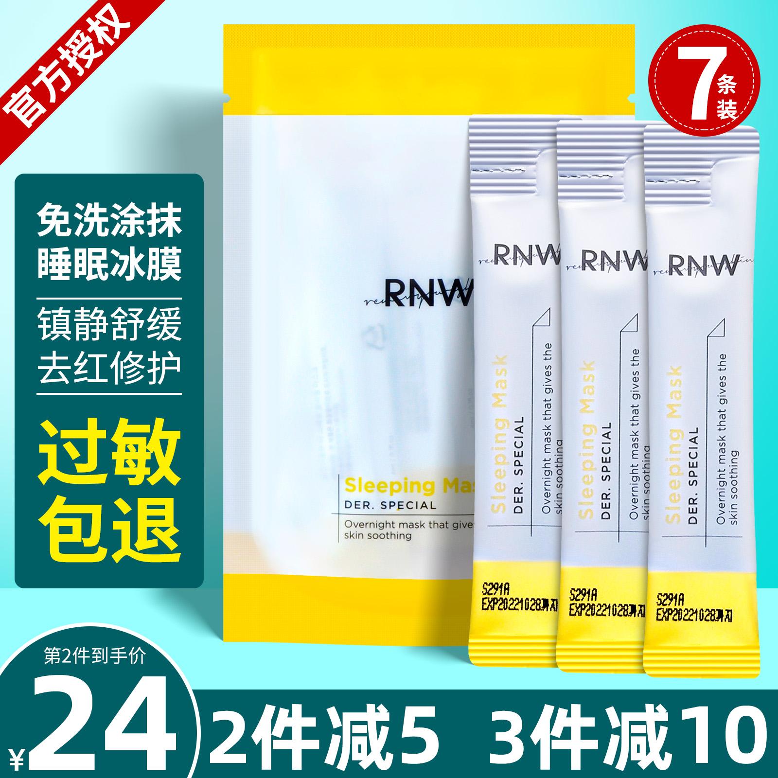 韩国RNW睡眠面膜免洗冰膜涂抹式面膜补水保湿舒缓修护夜间精华7支