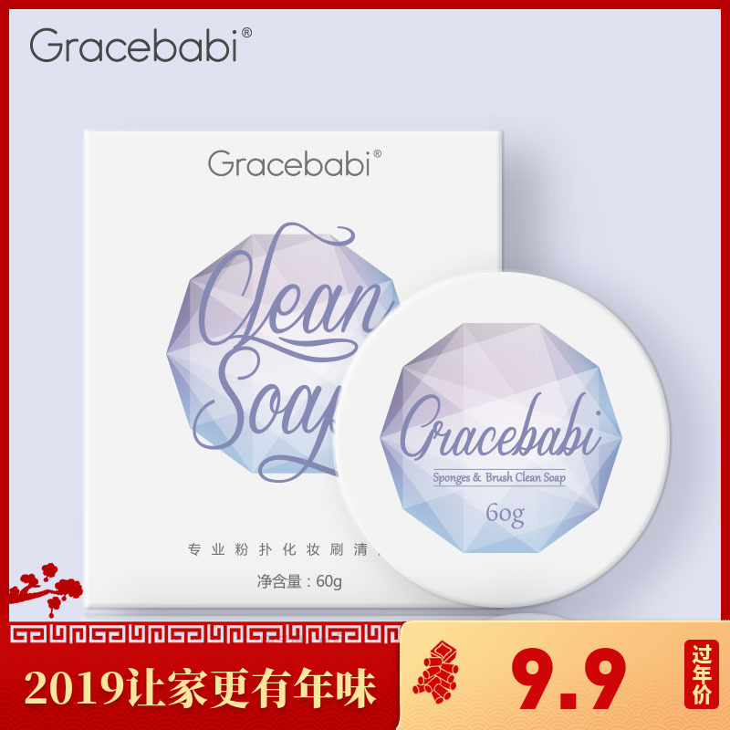 Gracebabi专业粉扑化妆刷清洁皂清洗剂美妆蛋化妆刷气垫粉扑清洗