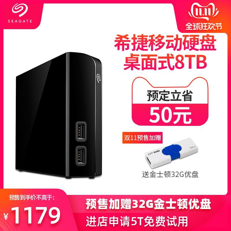 预售【送32G优盘】希捷移动硬盘8t usb3.0高速 外接可移动硬盘8tb
