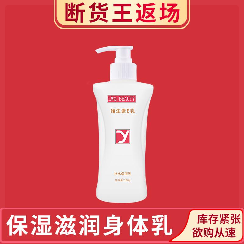 [1瓶]身体乳女正品保湿滋润秋冬香体全身补水香味持久留香润肤露