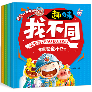 Children's books puzzle game book fun find different children's books full set of 4 concentration training 3-6 years old 2-4-5-6-7 years old children 12 logic whole brain thinking training intelligence development baby strong brain kids books
