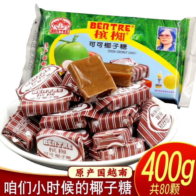 越南槟椥可可椰子糖喜糖椰奶槟知老式糖果80后怀旧美食