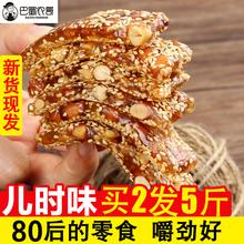 老款花生特产正宗芝麻软糖80qy11零食手be旧(小)吃糖果
