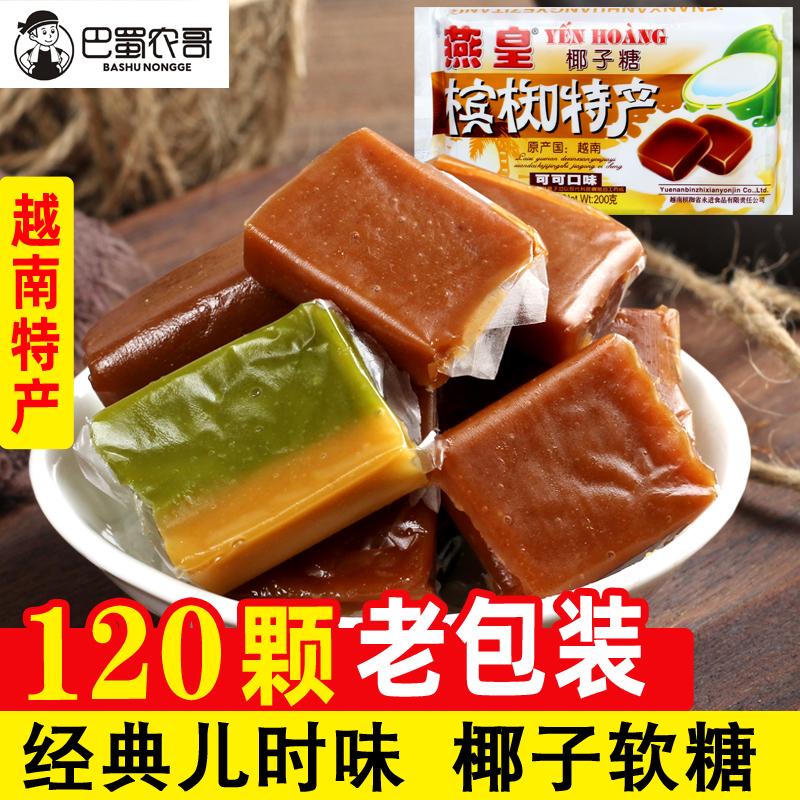 越南进口特产燕皇椰子糖软糖可可味特浓传统老包装8090后怀旧糖果