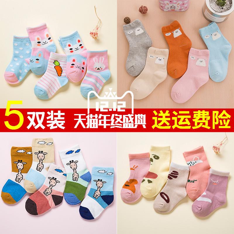 宝宝袜子春秋纯棉新生儿男童女童婴儿袜子加厚3-5岁儿童袜子秋冬