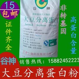 肉制品乳化剂 保水剂大豆分离蛋白粉肉馅香肠丸子 千叶豆腐 原料