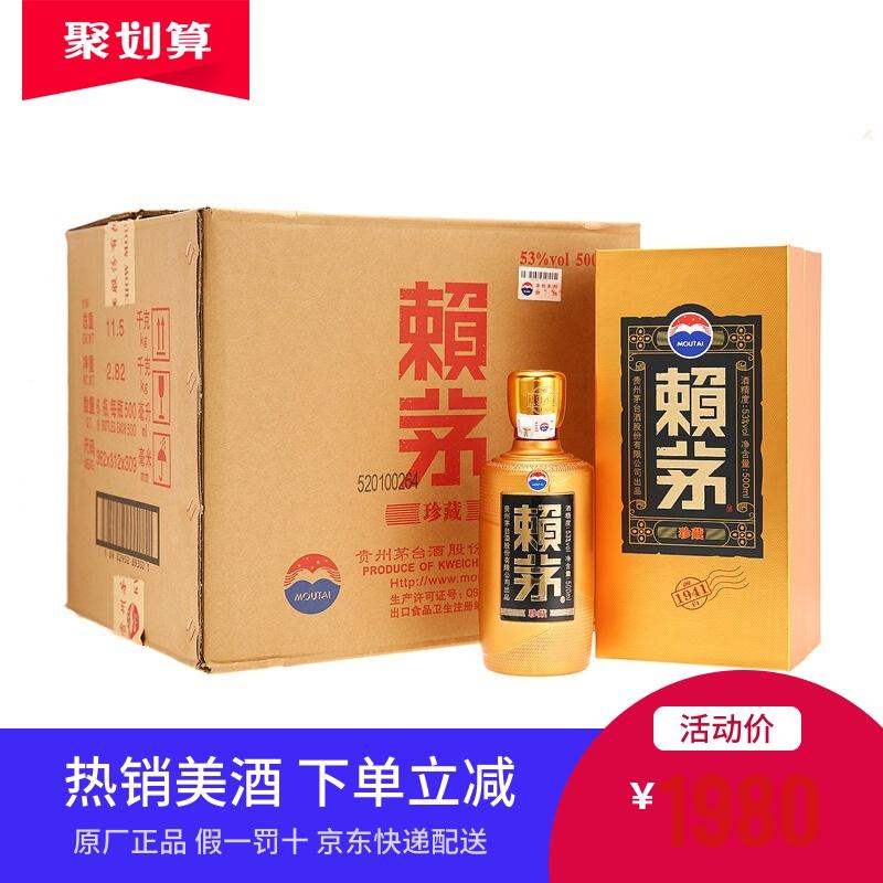 赖茅 珍藏 53度500ml*6瓶整箱装酱香型白酒商务送礼