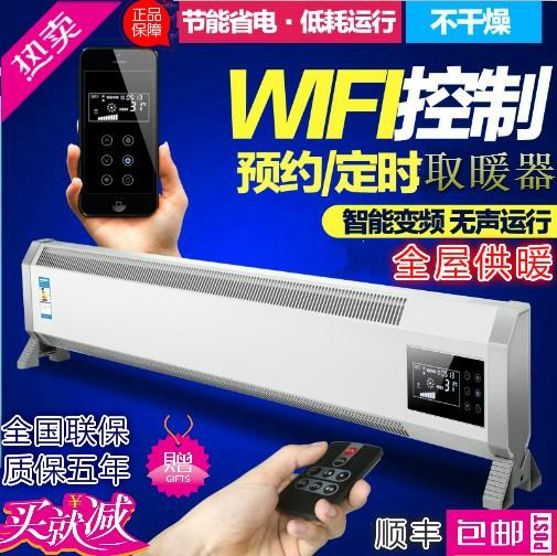 踢脚线取暖家用节能恒温电暖气APP控制壁挂两用电暖器变频加热器
