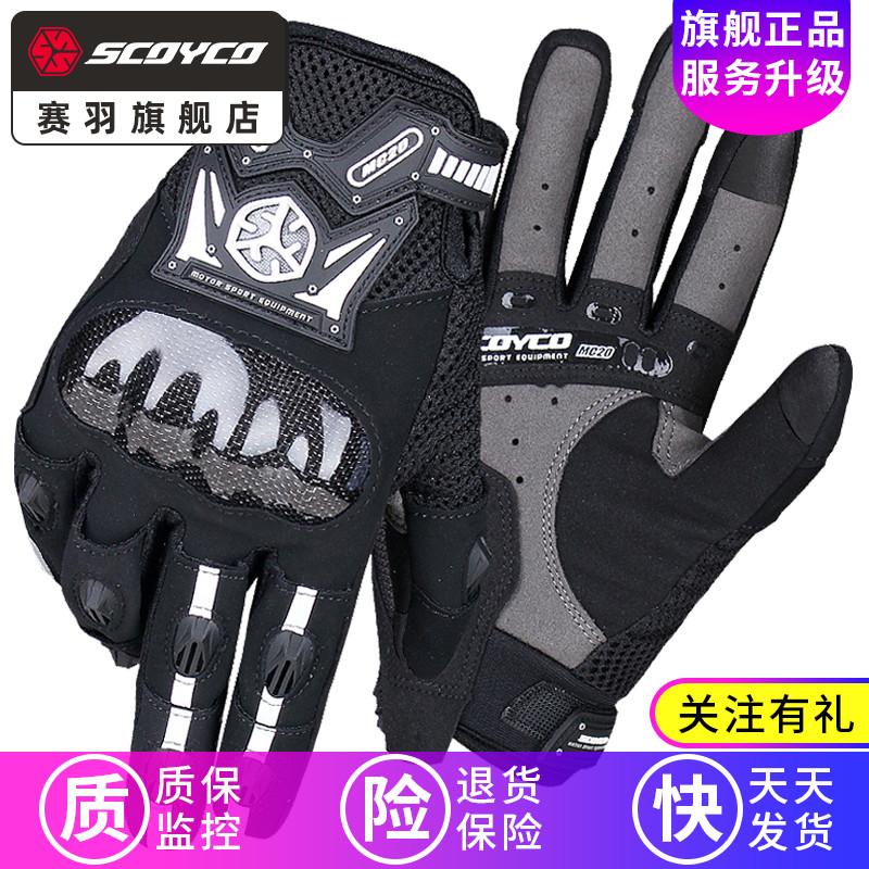 赛羽摩托车骑行手套防摔机车骑士碳纤维四季装备手套男春夏季透气