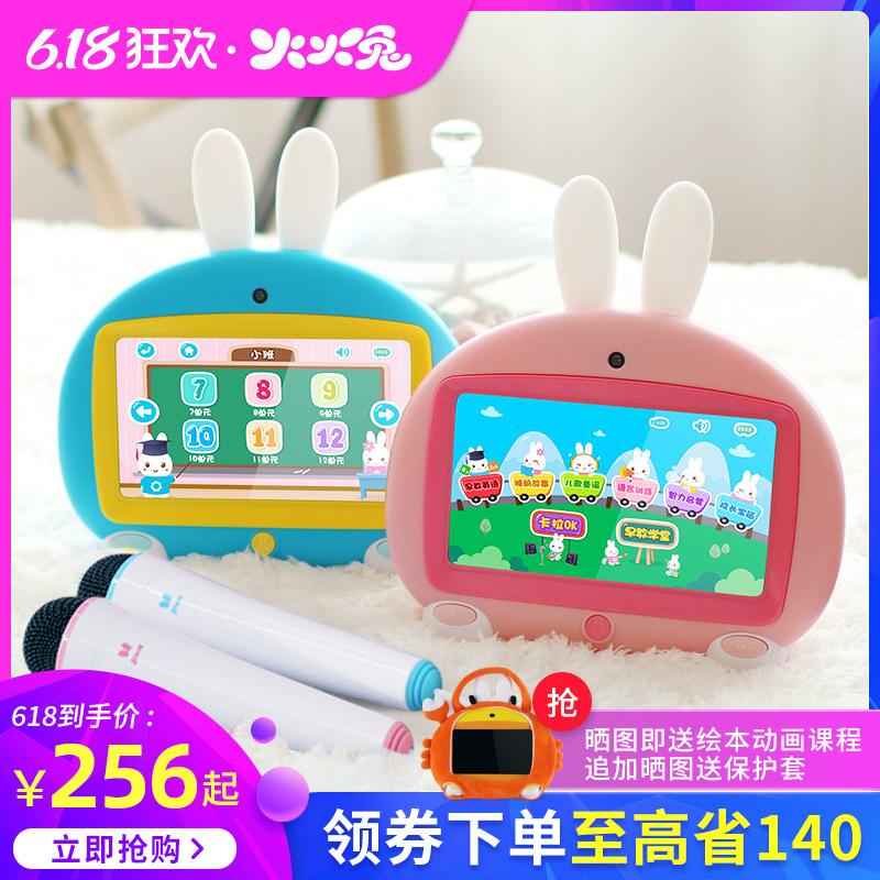 火火兔儿童早教机WiFi触摸屏护眼国学点读幼儿学习机0-3岁6周岁