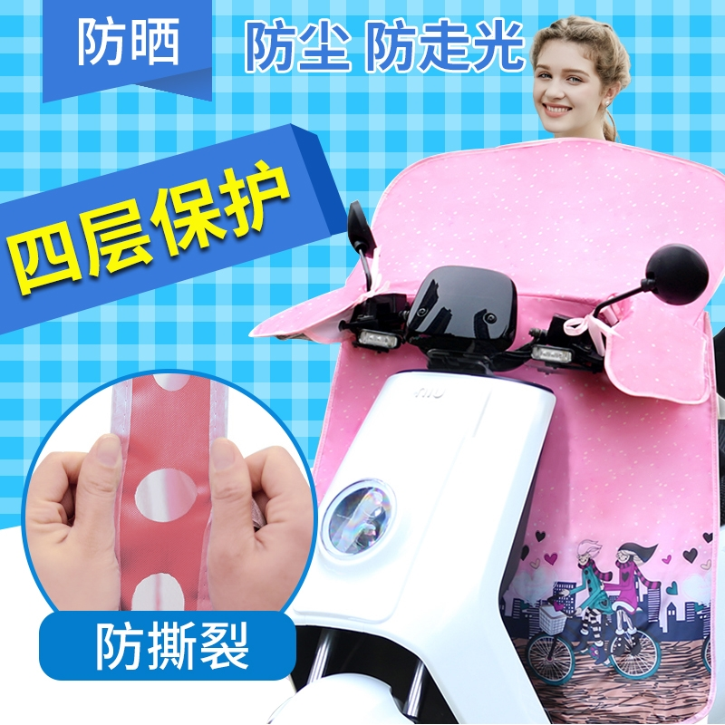 电动车挡风夏季电瓶车遮阳罩薄款电动摩托车挡风被防晒罩夏天防风