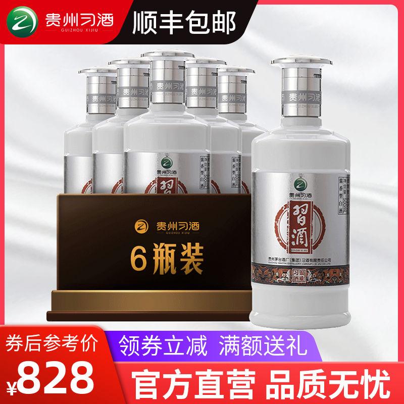 白酒 酒厂自营贵州习酒 53度银质习酒500ml*6 纯粮酿造国产酒