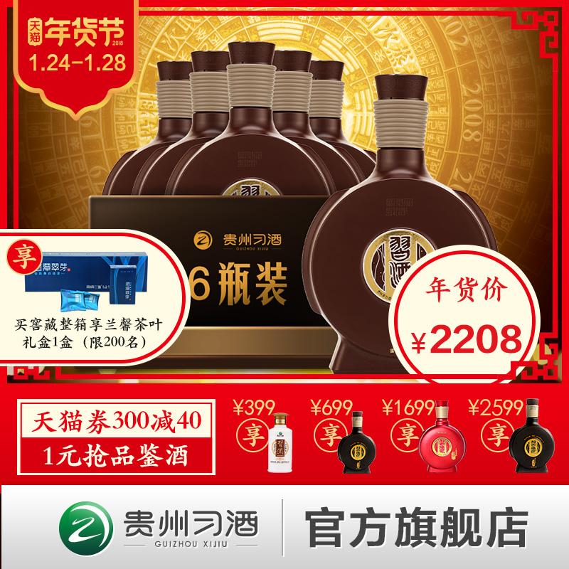 酒厂自营习酒窖藏1998酱香型53度500ml*6国产白酒年货节礼盒 整箱