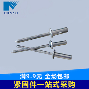 Promotional Fasteners Closed Type 304 Stainless Steel Flat Round Head Blind Rivets, Pull Rivets M4.8 * 8-30
