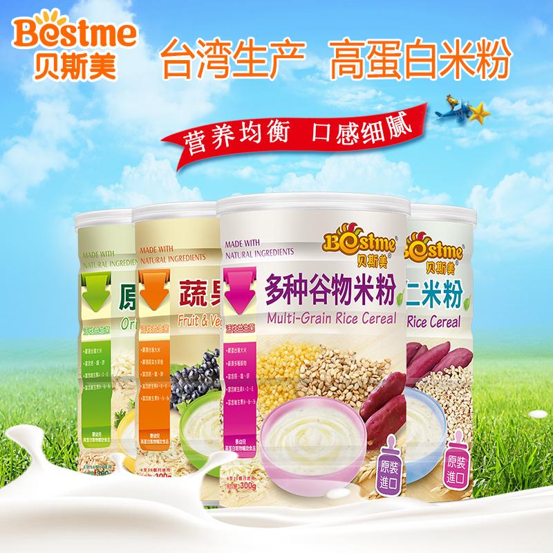 贝斯美台湾原罐装米粉婴儿儿童辅食宝宝营养罐装米粉米糊300g