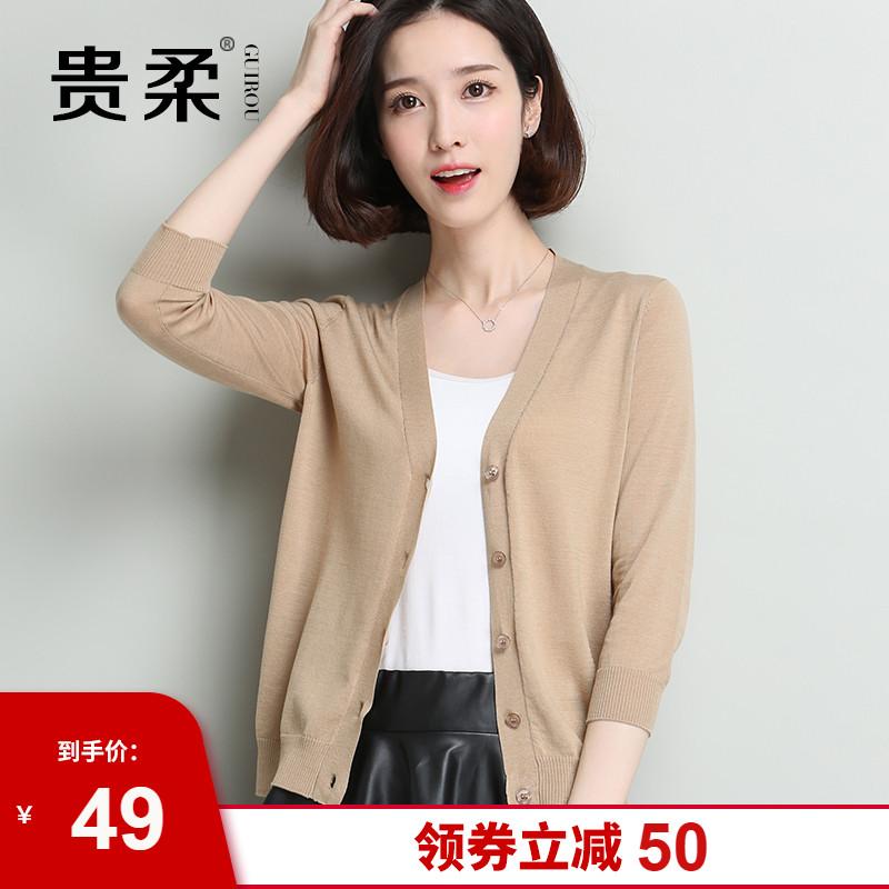 贵柔天丝防晒衣针织衫开衫女外搭薄款小外套七分袖短款夏季空调衫