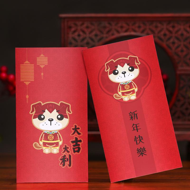 菲寻利是封新年2018福包袋春节过年卡通千元红包袋创意狗年压岁包