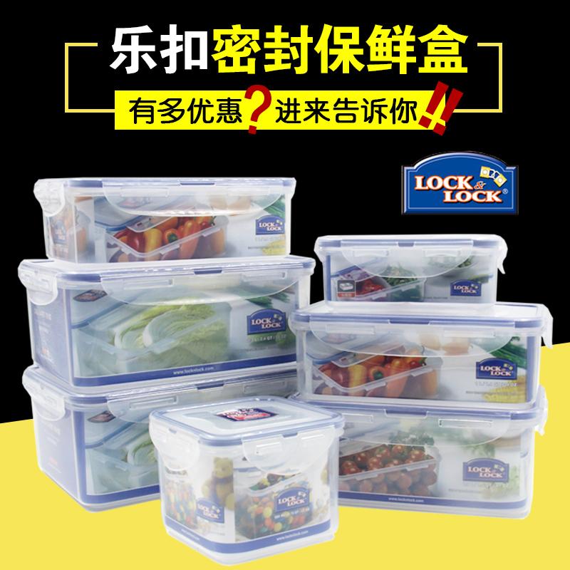 乐扣乐扣塑料保鲜盒微波炉长方形饭盒密封耐热分隔便当盒套装