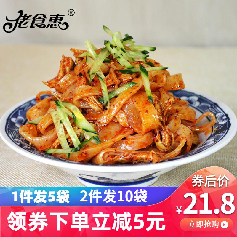 陕西擀面皮280gx5袋宝鸡岐山特产正宗小吃 西安香辣真空凉皮