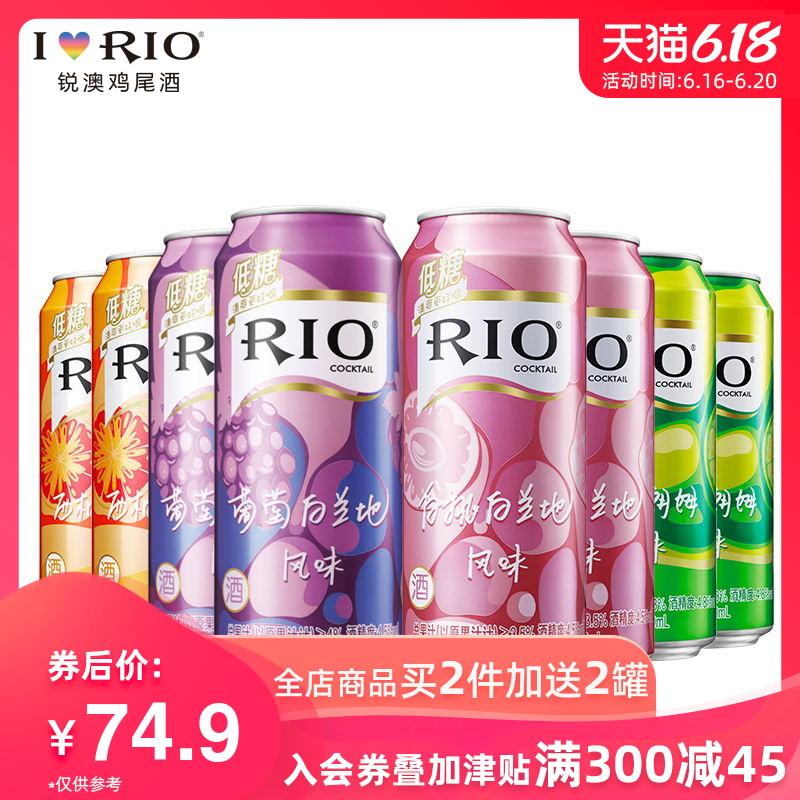RIO锐澳鸡尾酒洋酒经典低糖鸡尾酒果酒预调酒加量装500ml*8罐