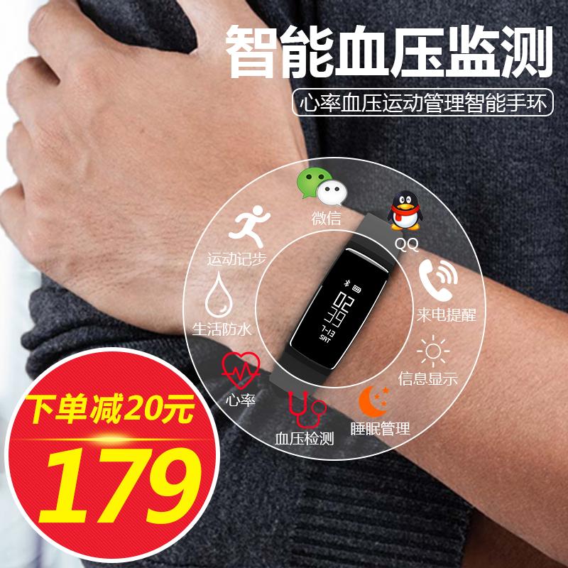 智能运动手环测心率血压手表小米男女防水计步器安卓oppo苹果ios