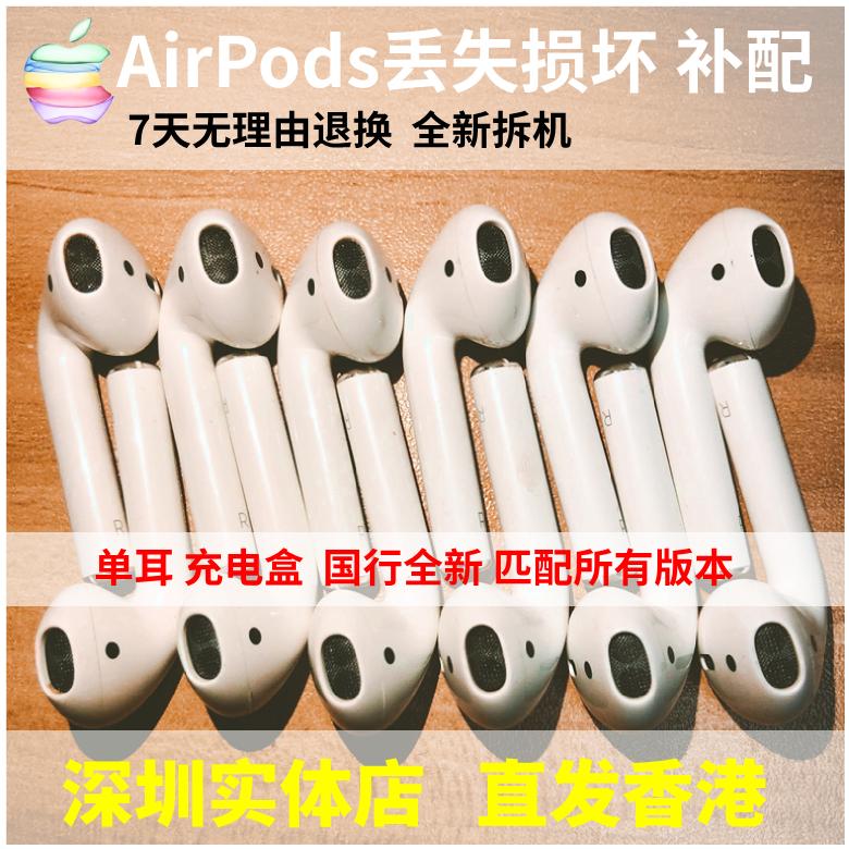 Apple/苹果 AirPods2单只耳机补配1代2代左右耳充电盒仓蓝牙包邮