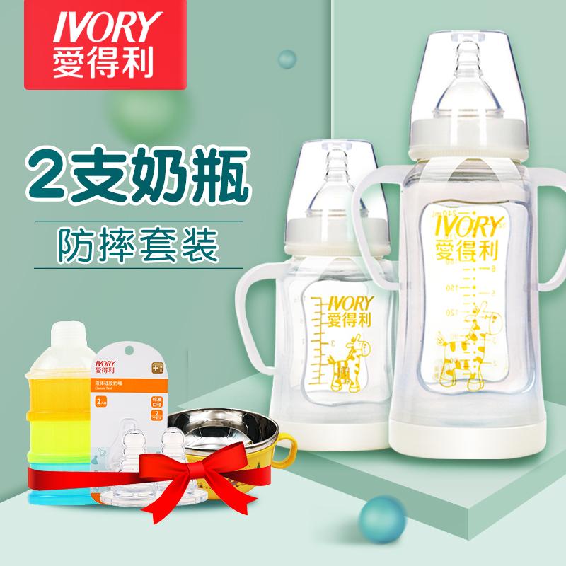 爱得利玻璃奶瓶宽口径防摔防胀气新生儿宝宝套装婴儿防爆带保护套