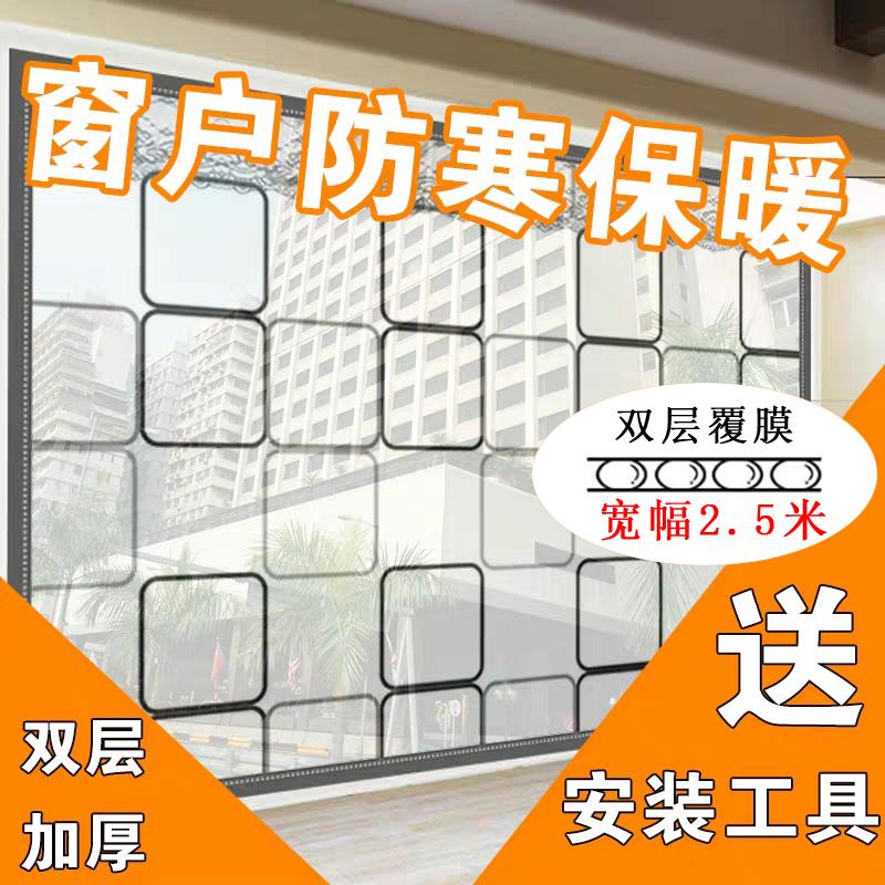 印花保温窗贴双层加厚秋冬季保暖防风隔热玻璃保温膜防寒窗户水贴