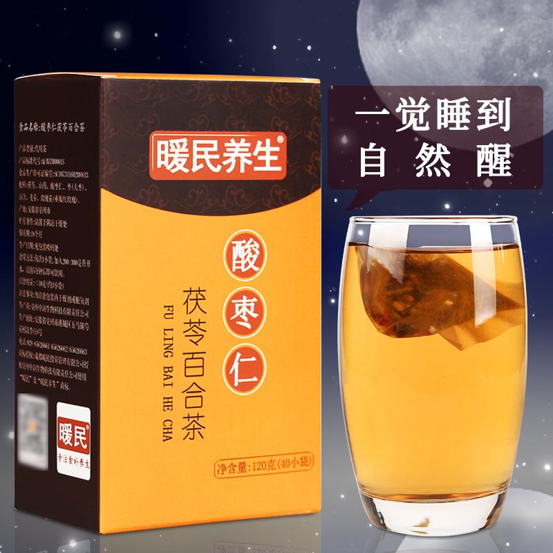 暖民正品酸枣仁百合茯苓茶40小包梦灵膏助失睡眠粉神安舒茶袋泡茶