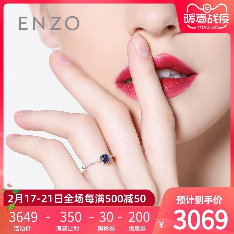 enzo珠宝 茜茜公主 K金群镶钻石戒指镶蓝宝石彩色宝石戒指女戒