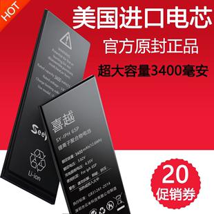✅喜越苹果6电池正品iphone5s电池5C大容量6splus内置电板六手机7