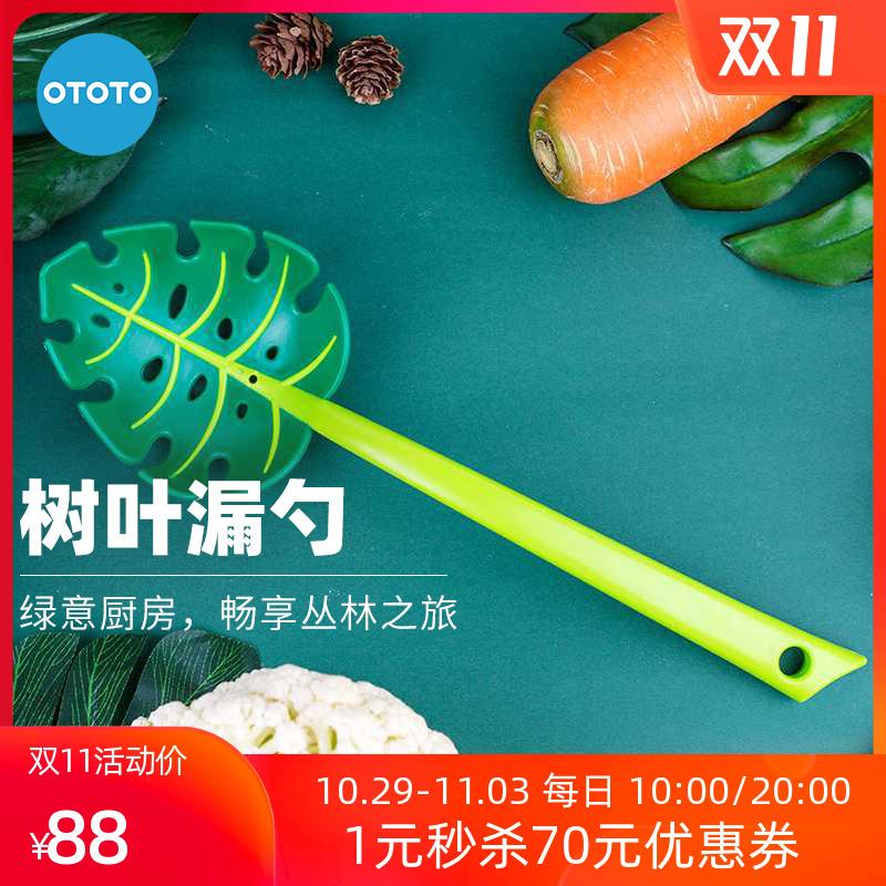 以色列OTOTO树叶漏勺家用厨房捞面勺硅胶捞面条勺子粉捞勺爪勺