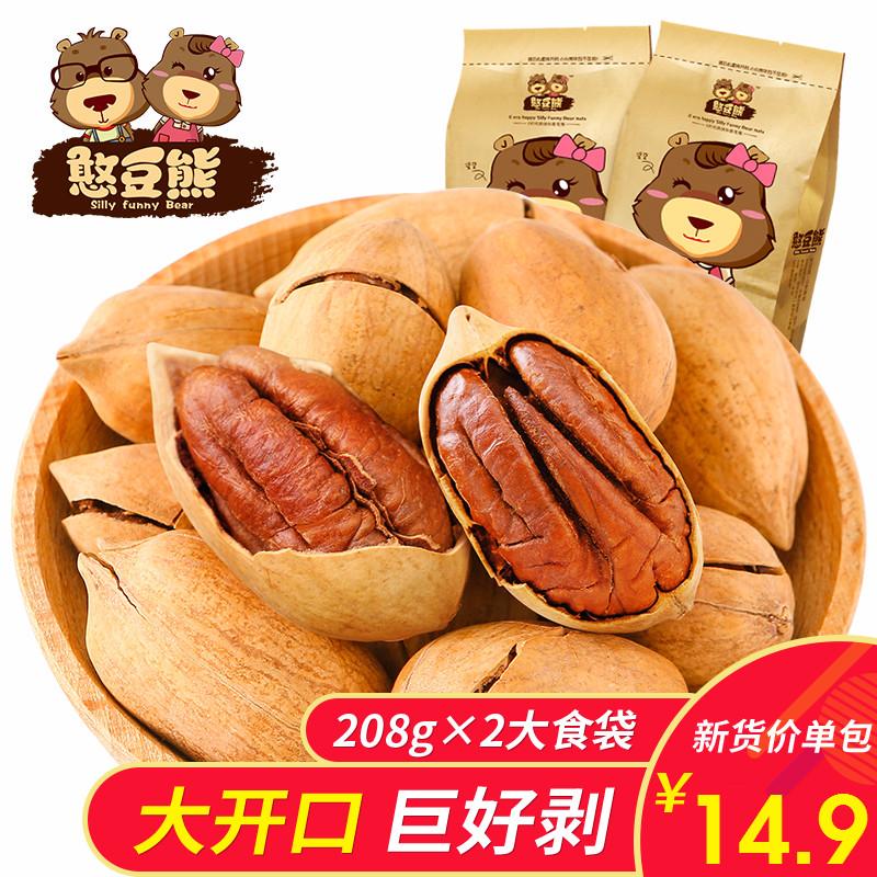 【憨豆熊 碧根果208g*2袋】长寿果坚果零食干果组合奶油味果仁