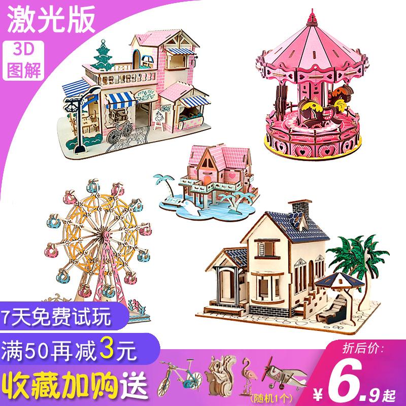 木质拼图立体3d模型拼装儿童益智玩具男女生房子建筑别墅成人礼物