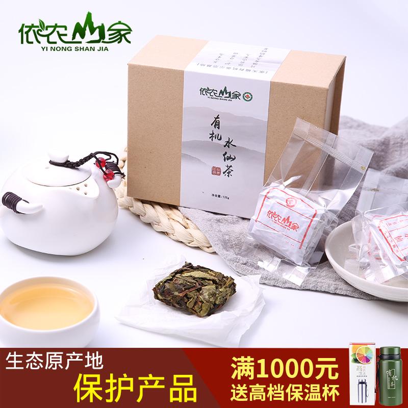 有机 漳平 水仙 特级 乌龙茶 传统 手工 新茶 茶叶
