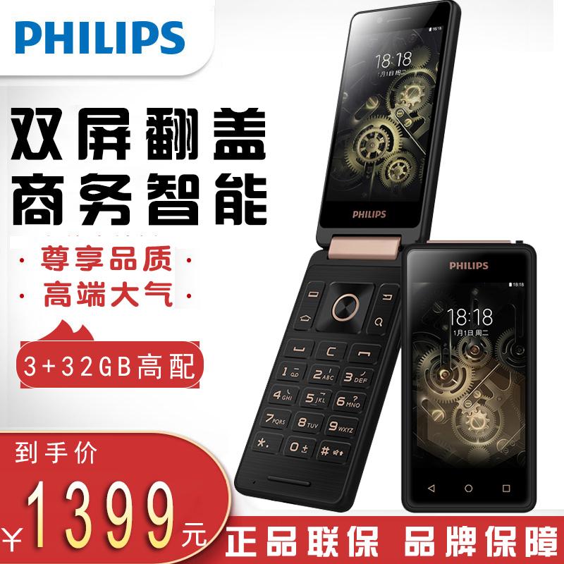 Philips/飞利浦S351F翻盖手机智能机4g全网通双屏老年商务男款备用安卓大屏幕正品触屏手写按键移动老人机