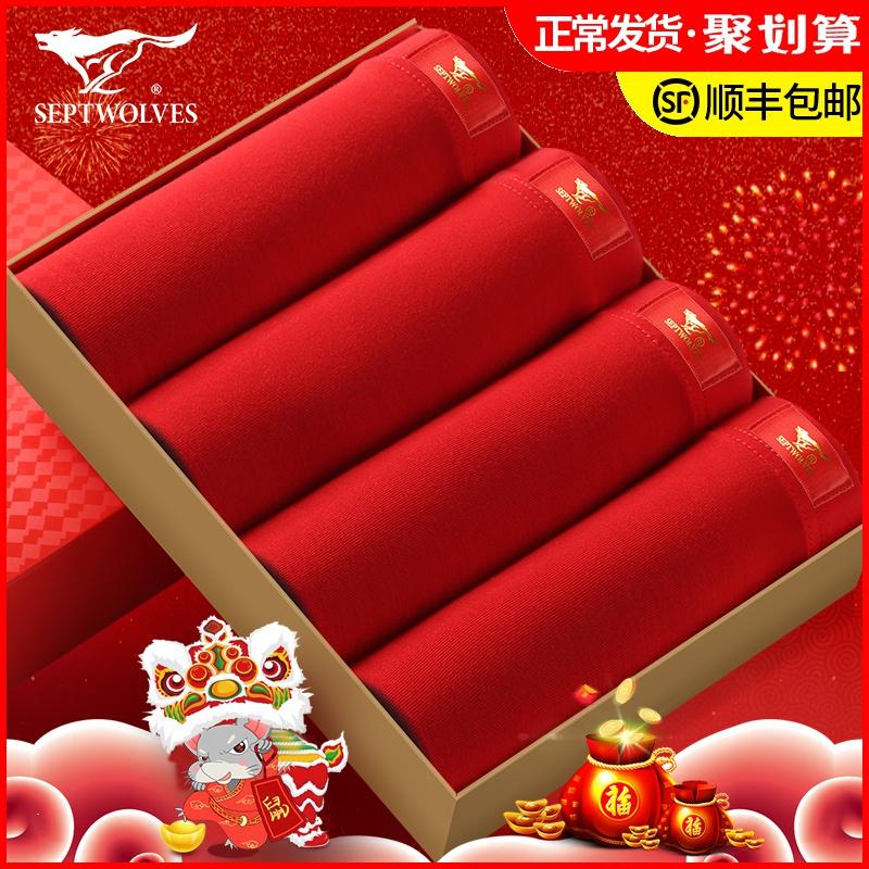 [¥50]七匹狼男士内裤本命年大红色男平角裤属鼠冰丝四角结婚短裤男鼠年