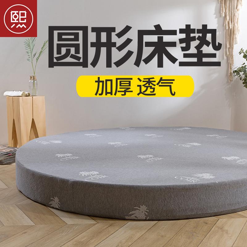 熙元加厚圆床垫圆形床垫海绵床垫席梦思床垫可拆洗可定制
