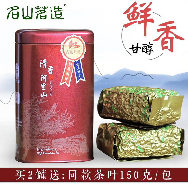 台湾鲜香阿里山茶300g花韵清香型正宗台湾阿里山高山茶叶名山茗造