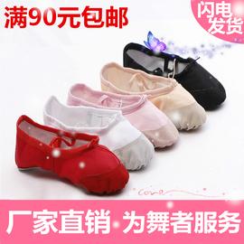 成人幼儿童舞蹈鞋男女童舞鞋芭蕾舞鞋软底猫爪鞋练功鞋形体满包邮