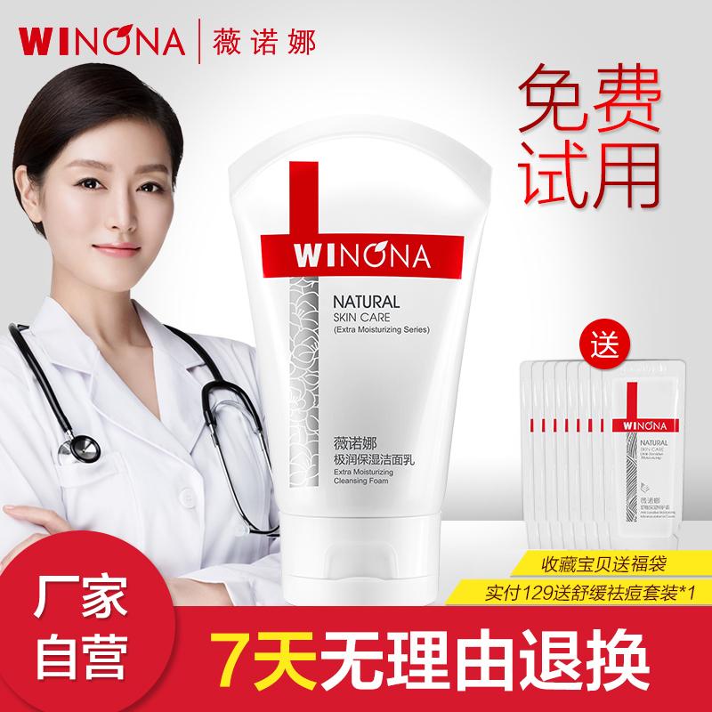 薇诺娜极润保湿洁面乳80g泡沫卸妆清洁敏感肌洗面奶女温和